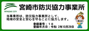共立冷熱株式会社は、宮崎市防災協力事業所を取得しています