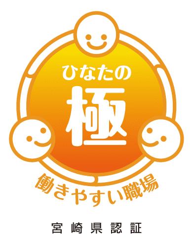共立冷熱株式会社は、働きやすい職場 宮崎県ひなたの極認証を取得しています
